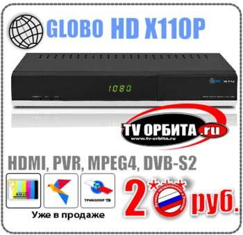 GLOBO HD X110P