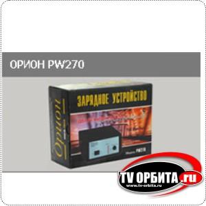 ОРИОН PW 270