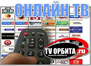 Онлайн телевидение - самые интересные каналы на экране Вашего компьютера