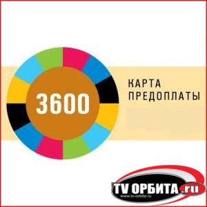 Карта продления подписки Телекарта 3600