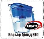 Барьер Гранд NEO