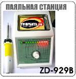Паяльная станция  с регулировкой мощности 929B