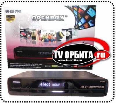 HDTV ресивер Openbox S9 HD PVR - флагман 2011