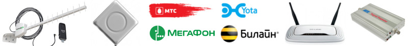 Купить 3g, 4g, LTE, GSM усилители и антенны в Новосибирске по низкой цене на TV-ORBITA.RU