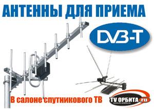 Цифровое телевидение dvb t особенности